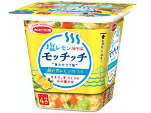 エースコック人気の「モッチッチ焼そば」から夏向け「塩レモン」