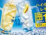 やよい軒で生ビールが100円引き、ハイボールなどが半額!7月21日~