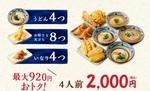 丸亀製麺、最大920円お得になる「うどん・天ぷら・いなり」セット