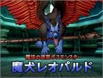 『ドラクエX』に新たなコインボス「魔犬レオパルド」が追加!新アクセサリーは「魔犬の仮面」!
