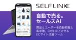 ECサイトで販売を自動化させるSaaS型セールスAI「SELF LINK」