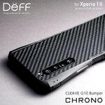 Xperia 1 II 用 G10バンパーが人気!|アスキーストア売れ筋TOP5