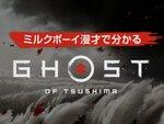ミルクボーイが漫才で『Ghost of Tsushima』を解説するスペシャルムービーを公開!