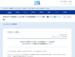 UQ mobile、豪雨被災地でデータ容量30GBを無償で提供