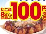 「銀だこ祭り」今年は5日間も!お得な390円チケットも限定販売