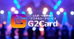eスポーツ業界向けデジタルカードサービス「G2Card」