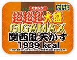 「ペヤング 超超超大盛 GIGAMAX 関西風天かす」高カロリーゆえ1日1食が上限