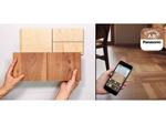 パナソニック、AR技術を利用し床材を選定できるアプリ「Flooring AR」をアップデート