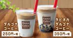 はま寿司「ダルゴナコーヒー」タピオカ入りも同時発売