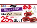 松屋 土用丑の日「うな丼」予約でポイント25%還元