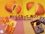 ミスタードーナツ 人気商品「ジューシーカレー」など4種をリバイバル