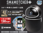 ドン・キホーテ 5000円台のWi-Fi接続小型ネットワークカメラ