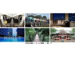 京王電鉄 オンライン会議や飲み会に使えるバーチャル背景を配信