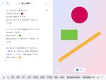 アップルの無償プログラミング学習ツール「Swift Playgrounds」簡単なお絵描きアプリを作ろう