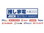 量販店スタッフと選んだ「推し家電大賞 2020」結果発表、この夏に買う「鉄板家電」は?