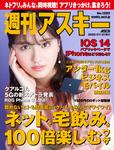 週刊アスキー No.1292(2020年7月21日発行)