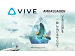 HTC NIPPON × DMM.com、「VIVEアンバサダー」の第2期の募集を開始