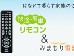 JVCケンウッド、テレビリモコン&電池型IoTデバイスで見守りができるセット