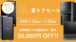 明日まで! マウスの期間限定セールでCore i7-9700K搭載PCが7万円オフ!