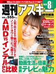 週刊アスキー特別編集 週アス2020August