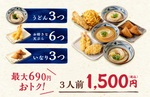 【本日発売】丸亀製麺グループでお得な「打ち立てセット」