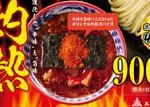 三田製麺所、激辛の「灼熱つけ麺」!スパイスの配合を見直しパワーアップ