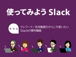 テレワーク/在宅勤務だからこそ使いたいSlackの便利機能