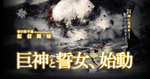 ファンタジーRPG「巨神と誓女」、正式サービススタート