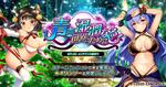 進軍バトルRPG「要塞少女」、期間限定イベント「青き湿潤なる世界のために」開催