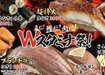 スシロー「Wスタミナ祭」リッチな肉寿司に超特大うなぎ!