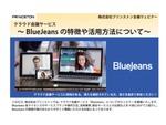 プリンストン、クラウド会議サービス「BlueJeans」ウェビナーを開催