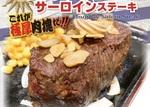 いきなりステーキ店舗限定 肉塊!ウルグアイ産ステーキ