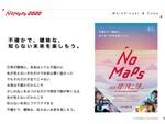 ニューノーマルを模索する「NoMaps2020」はリアルとオンラインの融合イベントに
