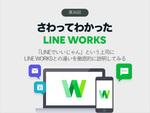 「LINEでいいじゃん」という上司にLINE WORKSとの違いを徹底的に説明してみる