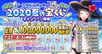 「ガールズシンフォニー:Ec ~新世界少女組曲~」、1等で音晶石30万個が当たる宝くじキャンペーン