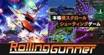 DMM GAMES PC ゲームフロアで、横スクロールシューティング「Rolling Gunner」が配信開始