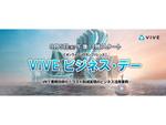 HTC、法人向けVR活用カンファレンス第2回「VIVEビジネス・デー」開催へ