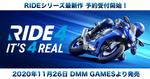 リアルライディングシミュレーター「RIDE4」PS4版(パッケージ)の購入予約が開始