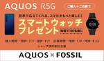 シャープ、AQUOS R5G購入でFOSSILスマートウォッチが当たるキャンペーン