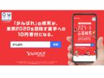 Yahoo!検索「がんばれ」1人につき10円東京五輪を目指す選手のために寄付