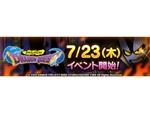 『ドラクエタクト』7月23日より『ドラゴンクエストⅠ』イベントを開催決定!