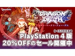 PS4版『Dragon Marked For Death』本日発売!8月4日までは20%オフで購入可能