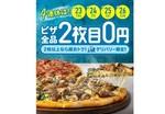 ドミノ、デリバリーピザ2枚目が無料 4日間限定!