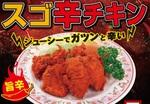 餃子の王将「スゴ辛(カラ)チキン」夏季限定で発売中