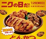 オリジン弁当「肉トリプル丼」29日限定で!牛、豚、鶏の3種がドーンと
