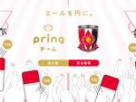 ファン送金アプリ「pring」に浦和レッズが参加