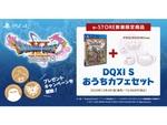 ゲームしながら楽しいティータイムを!『DQXI S おうちカフェセット』がe-STOREで予約開始