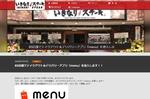 いきなり!ステーキ、85店舗でデリバリーアプリ「menu」を導入