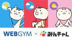 習慣化アプリ「みんチャレ」のエーテンラボが東急スポーツオアシスとコラボ