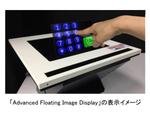 マクセル、視認性の高い映像を空中に投影するタッチパネルディスプレー「Advanced Floating Image Display」を開発